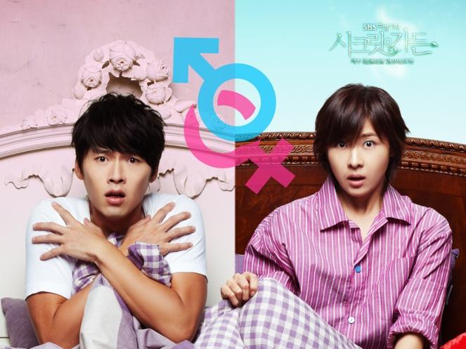 Secret-Garden-Hyun-Bin-and-Ha-Ji-Won-Wallpaper